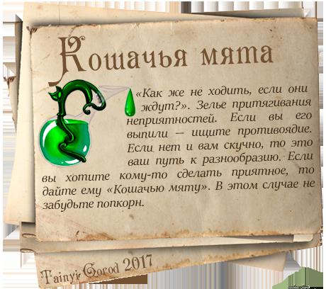 Зелье раскроет свою тайну 21 августа. fandom Tainyi Gorod 2017